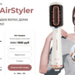 Умный фен-расчёска Smart Airstyler
